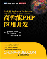 高性能PHP应用开发(Yahoo公司技术专家力作)