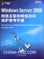 (赠品)Windows Server 2008网络互联和网络访问保护参考手册