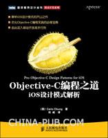 Objective-C编程之道:iOS设计模式解析(解析iOS设计模式的开山之作)(china-pub首发)