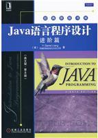 (特价书)Java语言程序设计:进阶篇(英文版.第8版)