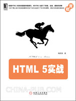 HTML 5实战(HTML5标准最新草案,106个实战案例,HTML5完全参考手册)