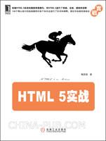 HTML 5实战(HTML5标准最新草案,106个实战案例,HTML5完全参考手册)[按需印刷]