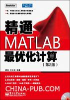 精通MATLAB最优化计算(第2版)(含CD光盘1张)