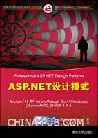 ASP.NET设计模式(微软公司程序经理,MVP作序推荐)