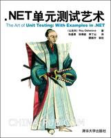 .NET单元测试艺术