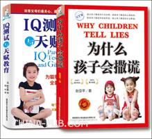 《为什么孩子会撒谎》+《IQ测试与天赋教育》2册套装