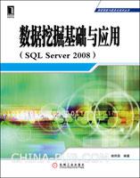 数据挖掘基础与应用(SQL Server 2008)[按需印刷]