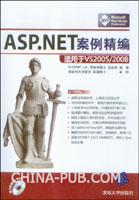 (赠品)ASP.NET案例精编--适用于VS2005/2008