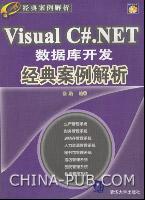 (赠品)Visual C#.NET数据库开发经典案例解析