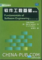 (赠品)软件工程基础(第2版)