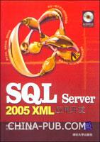 (赠品)SQL Server 2005 XML应用开发