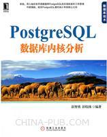 PostgreSQL数据库内核分析[按需印刷]