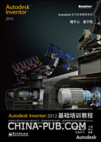 (特价书)Autodesk Inventor 2012 基础培训教程