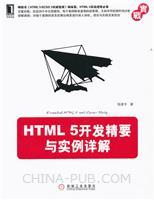(特价书)HTML 5开发精要与实例详解(畅销书《HTML 5与CSS 3权威指南》姐妹篇,HTML 5实战进阶必备)