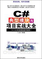 C#典型模块与项目实战大全