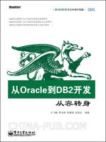 从Oracle到DB2开发―从容转身(国内第一本IBM原厂讲述从Oracle向DB2迁移开发专著)(签名本,随机发售)