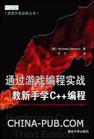 通过游戏编程实战教新手学C++编程