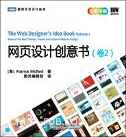 网页设计创意书.第2卷