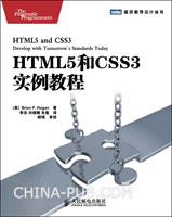 HTML5和CSS3实例教程(Web和移动开发必读)