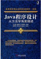 (特价书)Java程序设计:从方法学角度描述