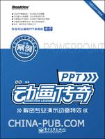 PPT动画传奇―解密专业演示动画特效(含DVD光盘1张)(全彩)