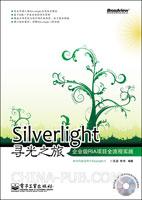 Silverlight寻光之旅:企业级RIA项目全流程实践(含CD光盘1张)