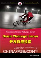 Oracle WebLogic Server开发权威指南