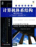 """(特价书)计算机体系结构:量化研究方法(英文版.第5版)(计算机系统结构领域的""""圣经"""")"""