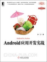 (特价书)Android应用开发实战(基于Android 4.0,一个完整案例贯穿全书,社区和专家鼎力推荐)