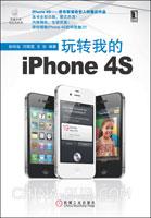 玩转我的iPhone 4S