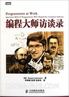 编程大师访谈录(19位业界先驱的访谈实录)(china-pub首发)