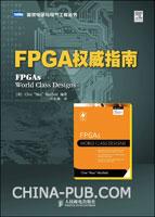 FPGA权威指南