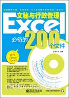 Excel文秘与行政管理必备的200个文件(双色)(含CD光盘1张)