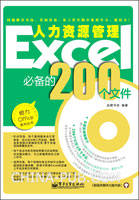 Excel人力资源管理必备的200个文件(含CD光盘1张)(双色)