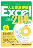(特价书)Excel人力资源管理必备的200个文件(含CD光盘1张)(双色)