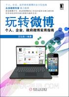 (特价书)玩转微博:个人、企业、政府微博实用指南