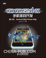 cocos2d-x手机游戏开发:跨iOS、Android和沃Phone平台(国内第一本cocos2d-x图书)