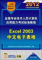 全国专业技术人员计算机应用能力考试标准教程―Excel 2003中文电子表格