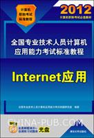 全国专业技术人员计算机应用能力考试标准教程―Internet应用