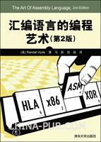 汇编语言的编程艺术(第2版)
