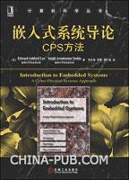 (特价书)嵌入式系统导论:CPS方法(业界第一本CPS专著)