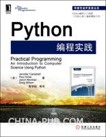 (特价书)Python编程实践