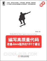 编写高质量代码:改善Java程序的151个建议[按需印刷]