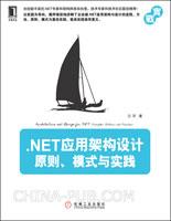 (特价书).NET应用架构设计:原则、模式与实践(循序渐进讲解企业级.NET应用的架构与设计)