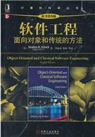 软件工程:面向对象和传统的方法(原书第8版)(被加州伯克利分校等180所美国高校选作教材)