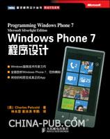 Windows Phone 7程序设计(Windows首席技术作家力作)
