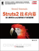 Struts2技术内幕:深入解析Struts架构设计与实现原理[按需印刷]