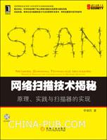 (特价书)网络扫描技术揭秘:原理、实践与扫描器的实现