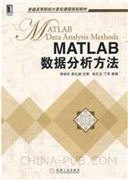 (特价书)MATLAB数据分析方法