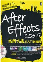 After Effects CS5.5案例实战从入门到精通[按需印刷]